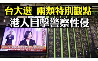 《拍案惊奇》2020台湾大选两类观点引关注