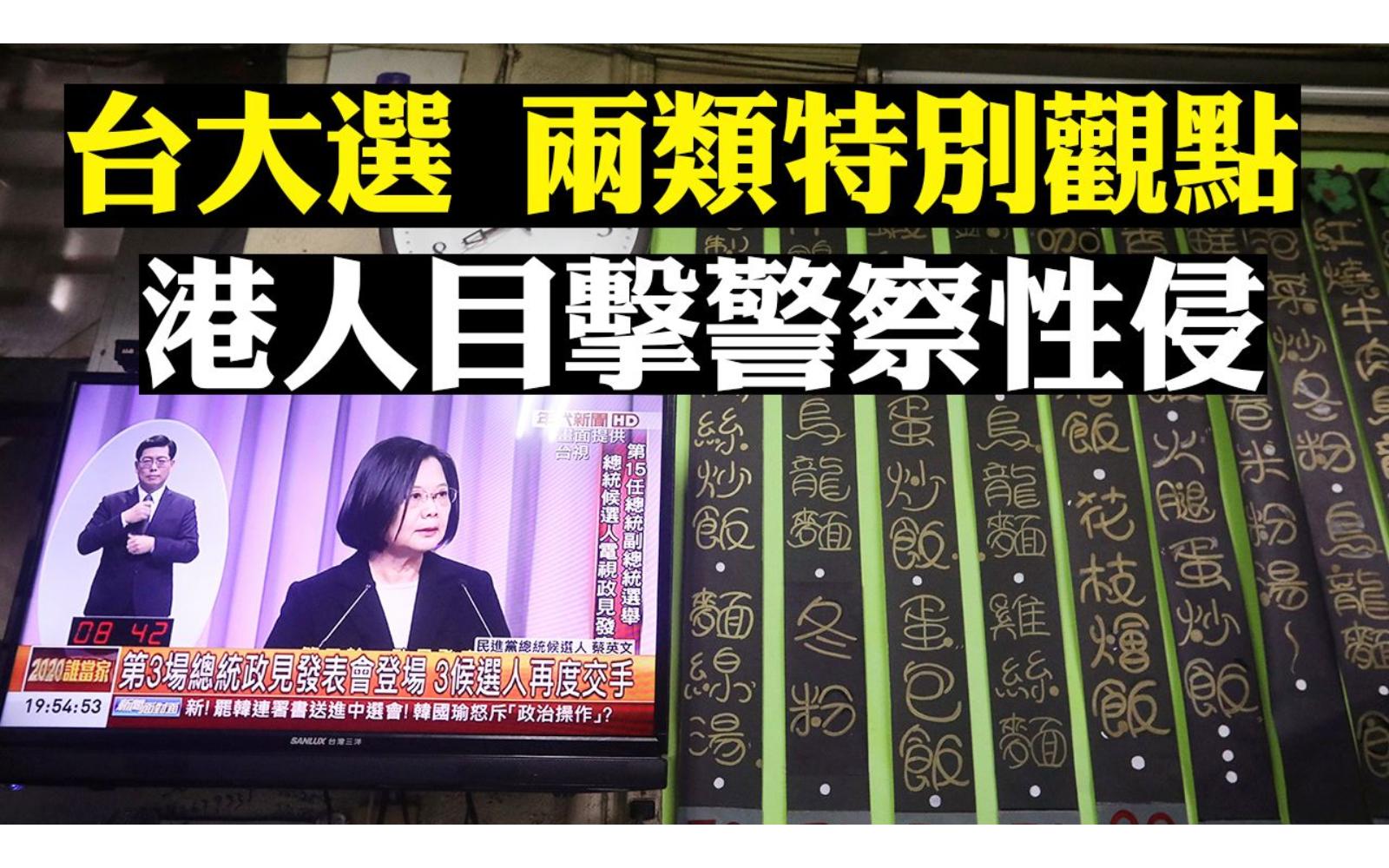 《拍案驚奇》2020台灣大選兩類觀點引關注
