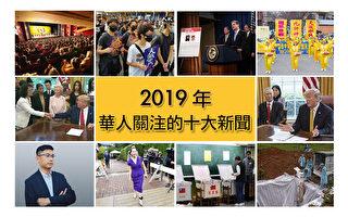 华人新闻 年度新闻