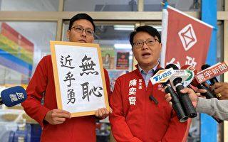 韩办提告违选罢法 基进党:阻亲共候选人当选
