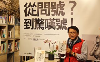 潘孟安發表台灣燈會專書  揭秘成功經驗