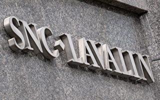 加SNC兰万灵公司承认欺诈罪 将被罚2.8亿元