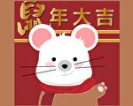 鼠年话鼠:善鼠、报恩鼠