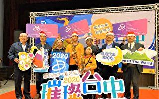 """迎""""2020台湾灯会"""" 号召千人萨克斯风暖场"""