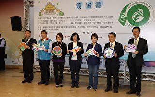 中部7县市首长会议 签署低碳宗教场所认证标章