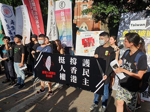 8月4日,台灣人權促進會、台灣青年民主協會、蔡瑞月舞蹈社等團體共同舉辦「挺人權 撐香港 護民主:台灣聲援香港民主系列行動」。(吳旻洲/大紀元)