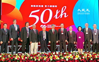 南台科大50周年庆 陈建仁赞董事会无私精神