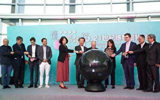 故宮南院奇幻嘉年華  21世紀博物館特展盛大開幕