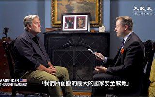 【美国思想领袖】班农专访 视频字幕版(上)