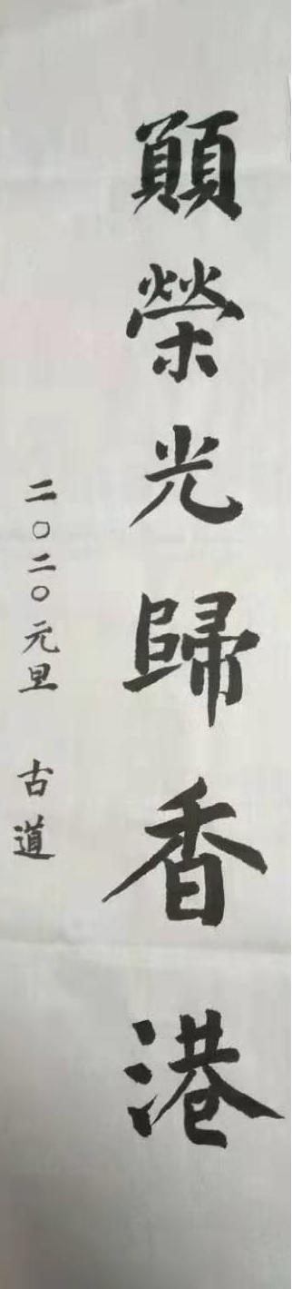 古道寫了一副書法作品:願榮光歸香港。(作者提供)