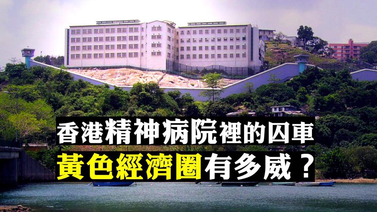 【拍案驚奇】香港「被」字恐懼與黃色經濟核彈