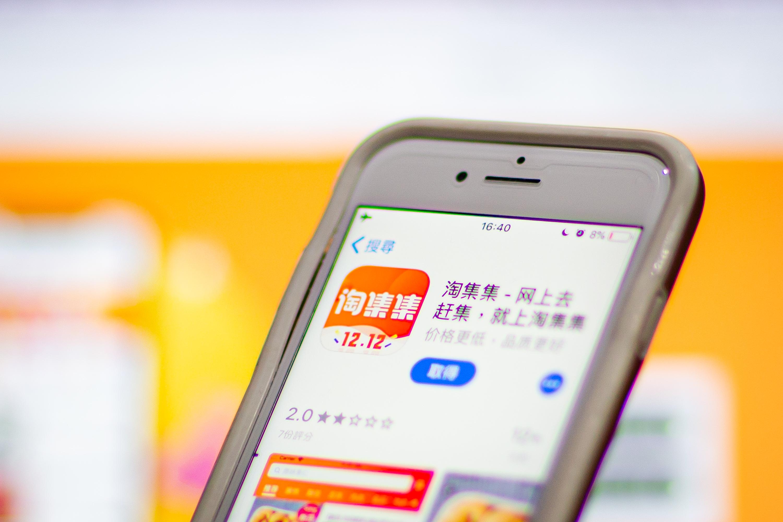 圖為中國電商「淘集集」APP。(陳柏州/大紀元)