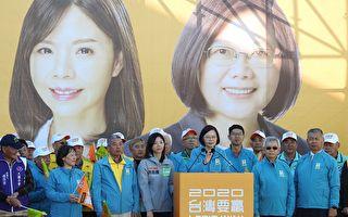總部成立大會挺洪慈庸  蔡英文:台灣會是下一個世代的領頭羊