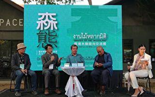 台湾木雕南向交流展 泰国清迈设计周开幕