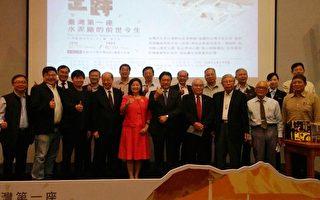 第一座水泥廠特展 見證台灣經濟發展軌跡