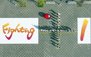 黃敏惠施政周年記者會 市民要中央支持嘉義