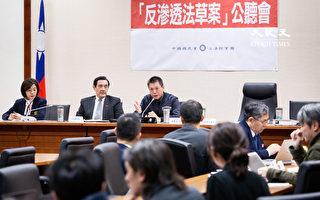 马英九:反渗透法定义模糊 执法困难