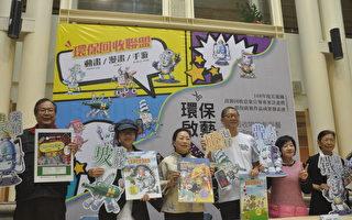 環保局首創動漫手遊宣導 回收變身藝術品