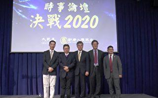 決戰2020時事論壇 解析美中台時局
