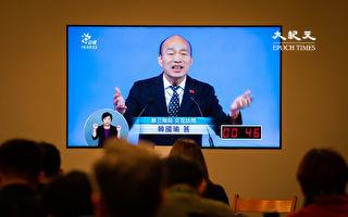 中華民國總統辯論會 韓國瑜質疑媒體意識形態