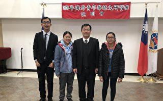 侨委会海外青年华语文研习 到台湾学华语