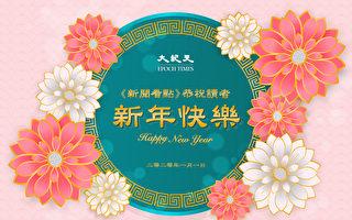 【新闻看点】新年祝福 全球网友寄语香港