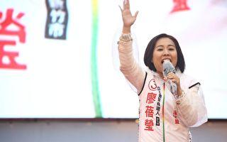 台国会党大会师 廖蓓莹呼吁选民跳脱蓝绿思考