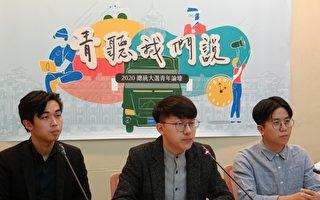 青年团邀蔡韩宋论政 公布18问拒口号式回应