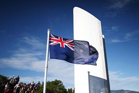 圖為紐西蘭國旗。(Hagen Hopkins/Getty Images)