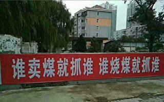 天然氣太貴民眾偷燒煤 中共官員強行封灶台