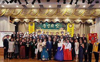 韩裔狮子会迎新年  颁发狮子奖