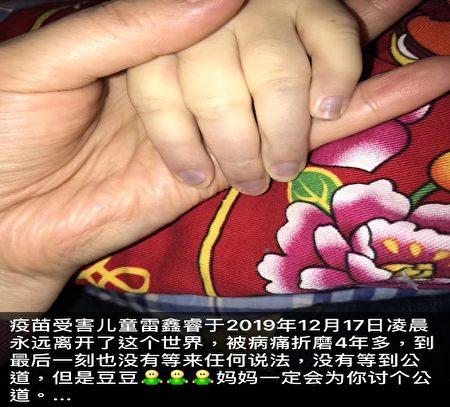陝西鳳縣5歲女孩雷鑫睿因打了假疫苗,四年多來都在病痛折磨中渡過,12月17日她離開了這個殘酷冰冷的世界,最後仍未能得到一個說法。(受訪者提供)