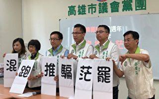 韩国瑜就职一周年 绿议员送六关键字