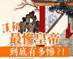【三国英雄9】屡遭劫持的汉献帝(文字版)