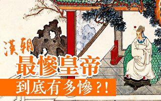 【三國英雄9】屢遭劫持的漢獻帝(文字版)