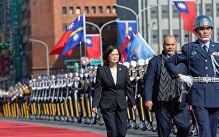 蔡英文军礼欢迎 诺鲁总统:持续站在台湾这方
