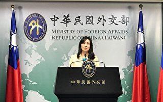 国民党民代反告妨碍公务 外交部:司法会归还正义