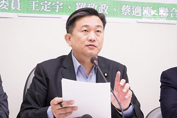 台灣立委王定宇。資料照。(陳柏州/大紀元)
