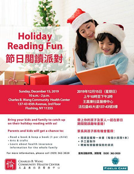 """王嘉廉社区医疗中心12月15日在法拉盛举办""""节日阅读派对"""",邀请家长与孩子共同迎接佳节。"""