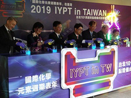 科技部10日舉行「2019國際化學元素週期表年在臺灣 台北101亮起來」記者會,使用魯米諾(Luminol)實驗進行點燈儀式。