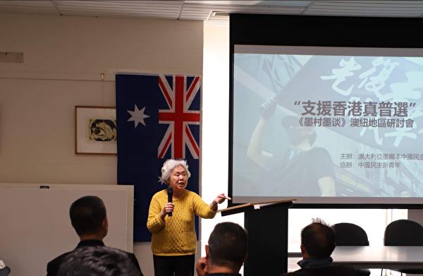 2019年12月15日,墨爾本著名作家齊家貞女士在《墨村墨談》會議上發言。(Peter Li/大紀元)