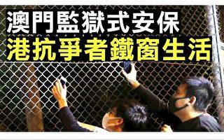 【拍案驚奇】香港監獄外抗爭 澳門監獄裡慶祝