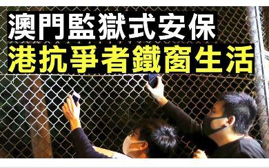 【拍案驚奇】香港監獄外抗爭 澳門監獄裏慶祝