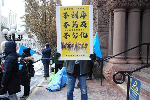12月8日,多倫多20個團體在市中心聯合舉辦「國際人權日」集會遊行,譴責共產極權暴政,呼籲加拿大政府及國際社會認清中共,向獨裁政權說「不」。(伊鈴/大紀元)