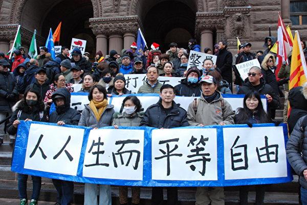 12月8日,多倫多20個團體在市中心聯合舉辦「國際人權日」集會遊行活動,譴責共產極權暴政,呼籲加拿大政府及國際社會認清中共,向獨裁政權說「不」。(伊鈴/大紀元)
