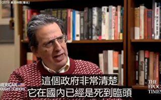 周曉輝:知名教授講座被取消 中共掩耳盜鈴