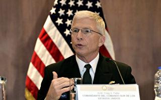 【直播】美軍南方司令部司令談美中戰略競爭