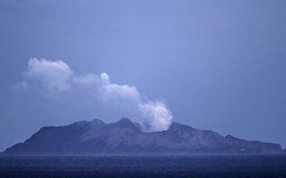 新西兰火山爆发 三澳人或已亡 11人失踪