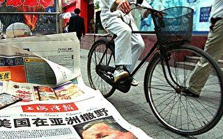 美媒:《中國日報》在美非法投放中共宣傳物
