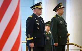 关系紧张之际 美中两军参谋长首次通话